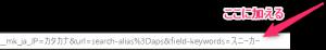 amazonの割引検索
