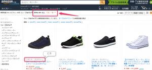 amazonの割引検索結果