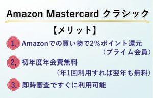 AmazonMastercardクラシックのメリット