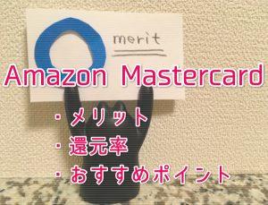 AmazonMastercardのメリット