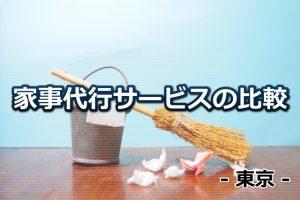 東京の家事代行の比較