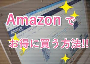 Amazonでお得に商品を買う