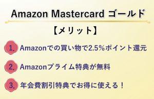 AmazonMastercardゴールドのメリット