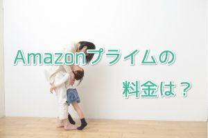 Amazonプライムの料金